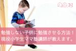 勉強しない子供に勉強させる方法!現役小学生ママ塾講師が教えます。
