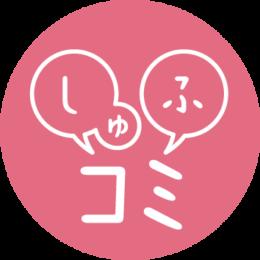 しゅふコミ編集部