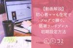 【動画解説】ママも在宅でブログで稼ぐ、簡単ワードプレス初期設定方法