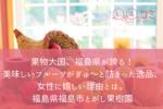 果物大国、福島県が誇る!美味しいフルーツがぎゅ~と詰まった逸品、女性に嬉しい理由とは。福島県福島市とがし果樹園フルビネ