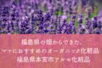 福島県の畑からできた、ママにおすすめのオーガニック化粧品 福島県本宮市アルモ化粧品