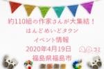 約110組の作家さんが大集結!はんどめいどタウンイベント情報  福島県福島市