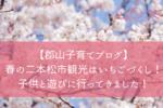 【郡山子育てブログ】春の二本松市観光はいちごづくし!子供と遊びに行ってきました!