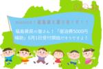 福島県民の皆さん!「宿泊費5000円補助」6月1日受付開始だそうですよ!福島県おすすめお出かけ情報