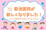 福島県郡山市小児科 菊池医院が新しくなりました!!ネット予約可能になったよ!