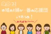 福島応援アイキャッチ