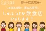 口コミはお任せ!しゅふコミが飲食店PRします!!福島県郡山市