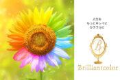 お家deまるしぇ ②Brilliant color (ブリリアントカラー)
