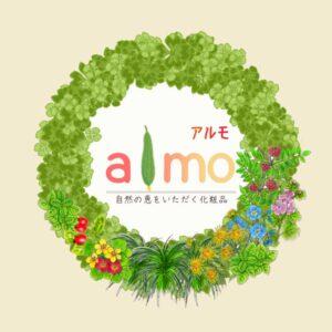 代表横尾の化粧品ブランド「アルモ」