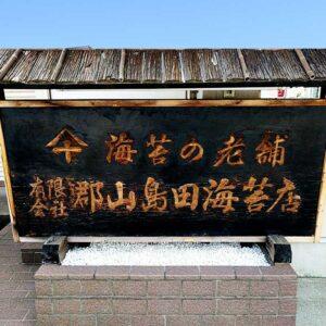 福島県郡山市「島田海苔店」