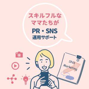 様々なキャリア・特技を持つママが企業の広報やSNS運用のお仕事を引き受けます!